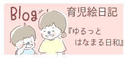 育児絵日記【ゆるっとはなまる育児】